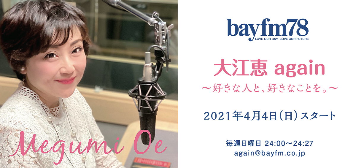 Megumi Oe Official Website